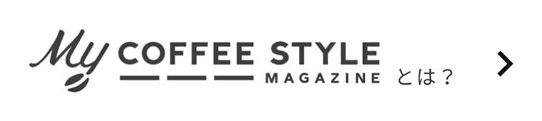 MY COFFEE STYLE MAGAZINEとは?
