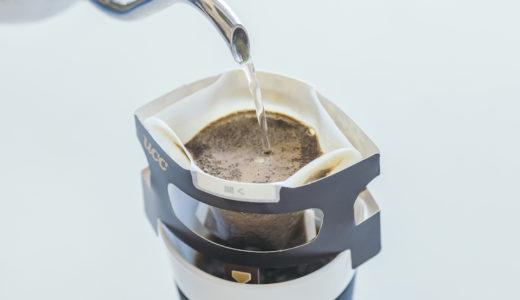 自宅で手軽にコーヒーを楽しむ|おすすめの美味しい淹れ方と必要な器具