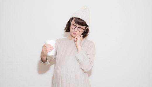 妊婦さんのコーヒーとの付き合い方|妊娠中のカフェイン摂取はOK?