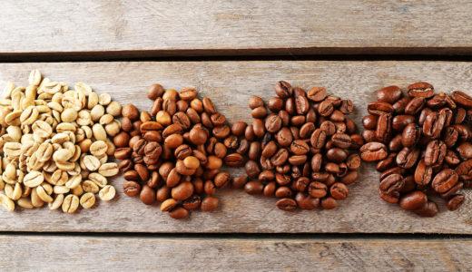 コーヒー豆の焙煎(ロースト)を知る|焙煎度による違いや自宅でできる焙煎方法