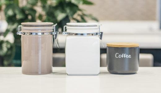コーヒー豆の「保存容器」の選び方|おいしさを保つための正しい保存方法と注意点