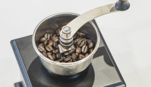 コーヒーミルの選び方|電動と手動の違い・購入するメリット・お手入れ