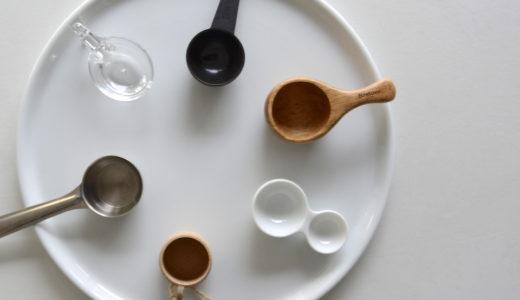コーヒー豆の「はかり方」を知って、理想の味を実現しよう