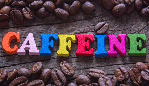 コーヒーに含まれるカフェインの効果とは?良い飲み方と摂取量の目安も