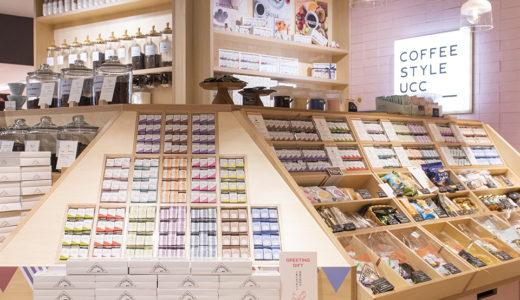 店舗紹介『COFFEE STYLE UCC アトレ吉祥寺店』