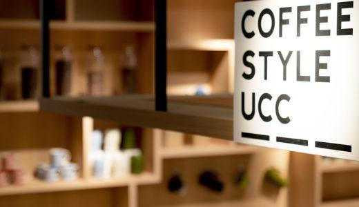 店舗紹介『COFFEE STYLE UCC 横浜店』