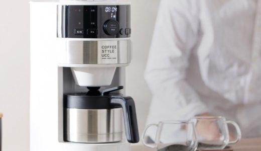 2020年にオススメする全自動コーヒーメーカー6種|選び方・基礎知識を解説