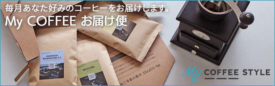 毎月あなた好みのコーヒーをお届けします。My COFFEE お届け便