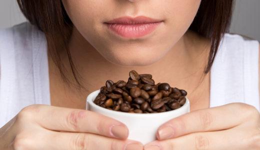 コーヒー豆・粉の賞味期限|適切な保存期間や保存方法とは?