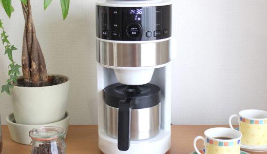 お手軽便利なシロカの「コーン式全自動コーヒーメーカー」を使ってみた