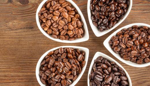 コーヒー豆の種類と特徴|産地で変わる味の違いや豆の選び方