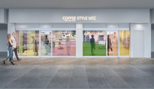 店舗紹介『COFFEE STYLE UCC 下北沢店』