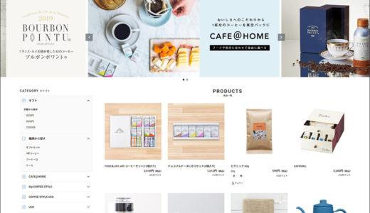 SHOP紹介『COFFEE STYLE UCC オンラインショップ』