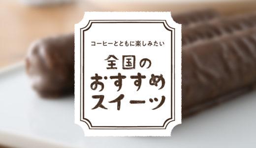 コーヒーとともに楽しみたい『全国のおすすめスイーツ』-01- アルプスショコラ