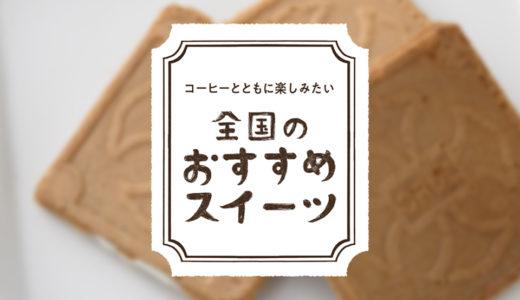 コーヒーとともに楽しみたい『全国のおすすめスイーツ』-02- クルス