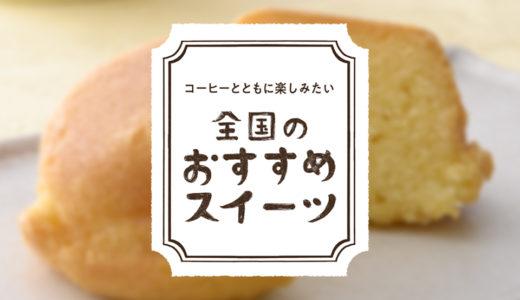 コーヒーとともに楽しみたい『全国のおすすめスイーツ』-03- とびしま 大人なレモンケーキ