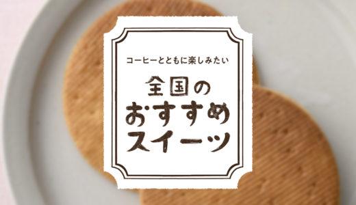 コーヒーとともに楽しみたい『全国のおすすめスイーツ』-06- ストロープワッフル