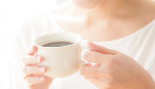いまさら聞けない「カフェインレス」のこと