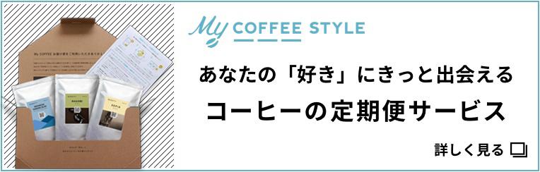 あなたの「好き」に出会える コーヒーの定期便サービス