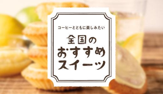 コーヒーとともに楽しみたい『全国のおすすめスイーツ』-07- 石村萬盛堂 レモンケーキ