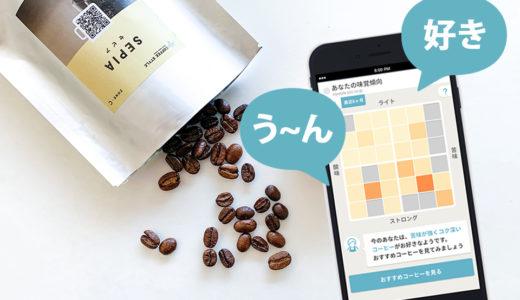 「My COFFEE マップ」のはじめかた