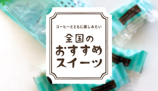 コーヒーとともに楽しみたい『全国のおすすめスイーツ』-09- チョコミントマシュマロ