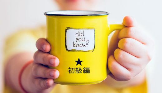 〝国際コーヒーの日〟直前!コーヒークイズに挑戦(初級編)