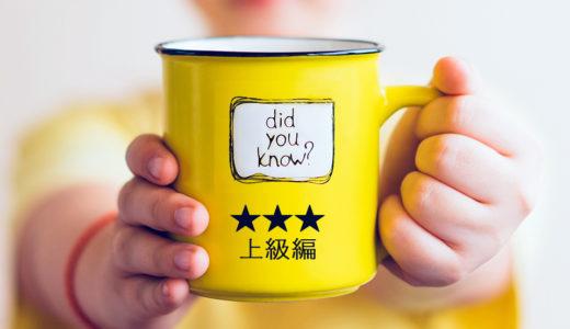 〝国際コーヒーの日〟直前!コーヒークイズに挑戦(上級編)
