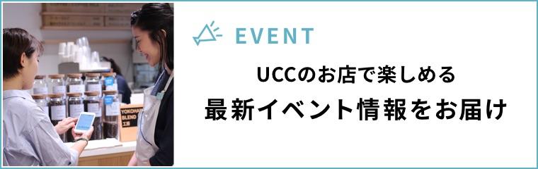 UCCの最新イベント情報をお届け