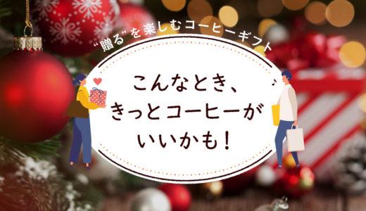 """【""""贈る""""を楽しむコーヒーギフト】あの人へ、この季節だけの温かい贈り物"""