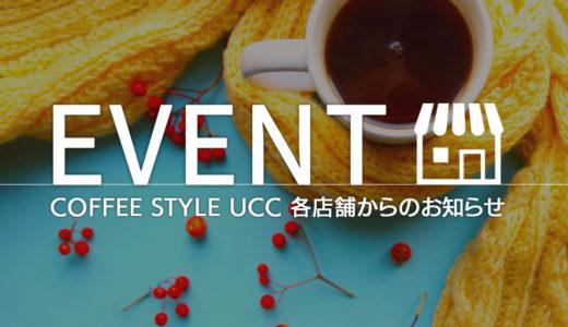 2021年1月の店舗情報:『COFFEE STYLE UCC』からのお知らせ