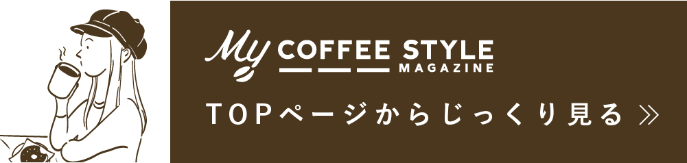 My COFFEE STYLE マガジン TOP