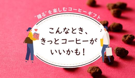 """【""""贈る""""を楽しむコーヒーギフト】バレンタインデーに贈りたいチョコとコーヒーのハッピーギフト"""