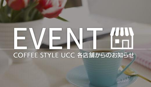 2021年3月の店舗情報:『COFFEE STYLE UCC』からのお知らせ