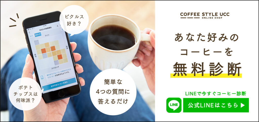 COFFEE STYLE UCC LINE公式アカウント