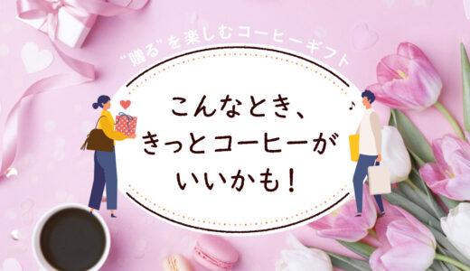 """【""""贈る""""を楽しむコーヒーギフト】新生活のスタートに!"""