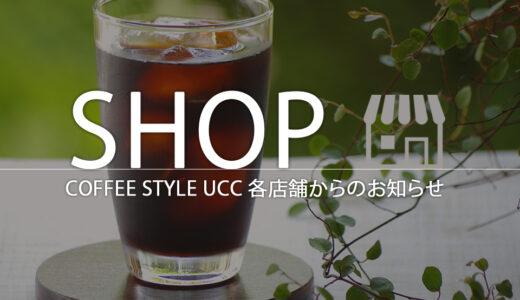 2021年6月の店舗情報:『COFFEE STYLE UCC』からのお知らせ