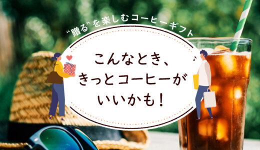 """【""""贈る""""を楽しむコーヒーギフト】夏のご挨拶「お中元」"""