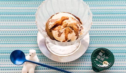 コーヒー冷菓で夏満喫!簡単アフォガート&ドライアフォガート!?