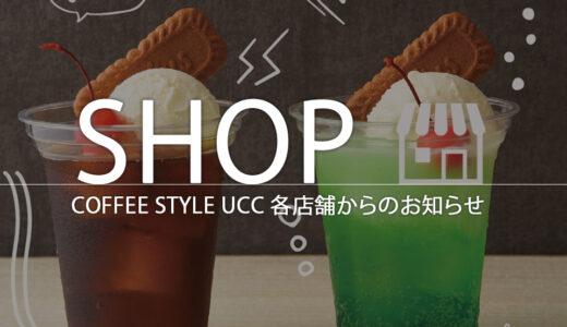 2021年8月の店舗情報:『COFFEE STYLE UCC』からのお知らせ