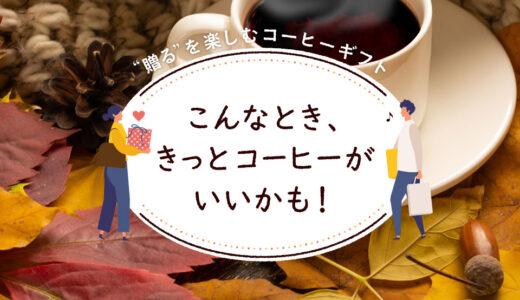 """【""""贈る""""を楽しむコーヒーギフト】秋の夜長にカフェインレスコーヒーギフト"""